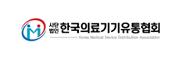 [사]대한의료기기판매협회